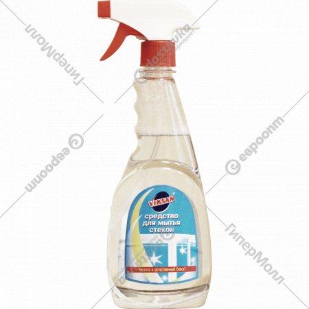 Средство для мытья стекол «Viksan» 500 мл.