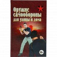 Книга «Оружие самообороны для улицы и дома» Тарас А.Е.