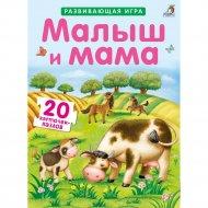 Набор из 21 карточки «Малыш и мама».