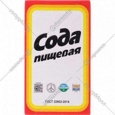 Сода пищевая 500 г.