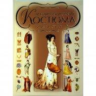 Книга «Всемирная история костюма, моды и стиля».