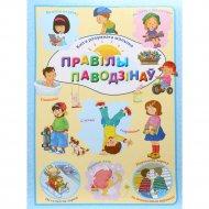 Кніга «Правілы паводзінау» Л. В. Даманская.