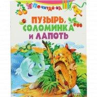 Книга «Пузырь, соломинка и лапоть».