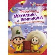 «Приключения Мохнатика и Веничкина» Кривошлыкова С. А.