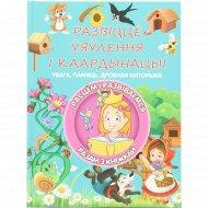 Кнiга «Развiццё уяулення i каардынацыi» Даманская Л.В.