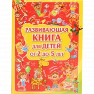 Книга «Развивающая книга для детей от 2 до 5 лет» Доманская Л.В.