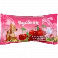 Салфетки влажные «Бусенок» с ароматом вишни, 15 шт.
