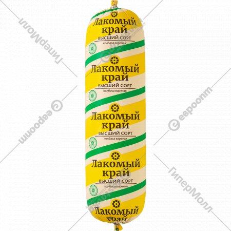 Колбаса вареная «Лакомый край Нежный» в/с, 1 кг., фасовка 0.5-0.6 кг