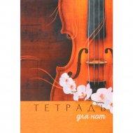 Тетрадь для нот, А5, 16 листов.