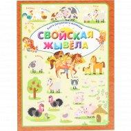 Кнiга «Свойская жывёла» Даманская Л.В.