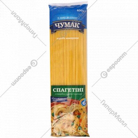 Макаронные изделия «Чумак» спагетти, 400 г.