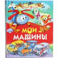 Комплект 1 «Страна детства» 4 книги.