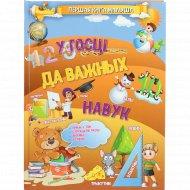 Книга «У госцi да важных навук» Даманская Л.В.