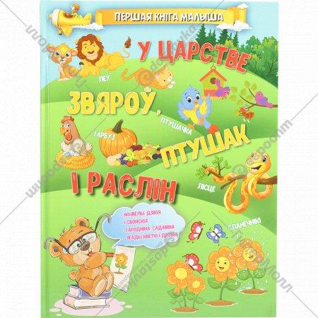 Кнiга «У царстве звяроу, птушак i раслiн» Даманская Л.В.