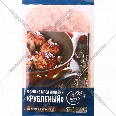 Фарш «Рубленый» из мяса индейки охлаждённый, 1 кг., фасовка 0.8-1 кг