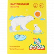 Картон белый А4 «Каляка-Маляка» 8 листов.