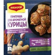 Приправа сухая «Maggi» для ароматной курицы, 20 г.