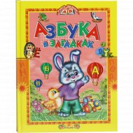 Комплект 1 «Учись малыш. Азбука» 3 книги.