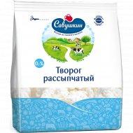 Творог рассыпчатый «Савушкин», 0.1%, 350 г.