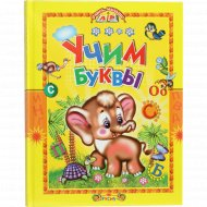 Комплект 5 «Учись малыш. Буквы и цифры» 4 книги.