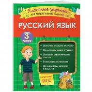 «Русский язык. Задания для закрепления. 3 класс» Абрикосова И.В.
