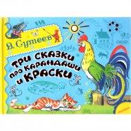 Книга для детей «Три сказки про карандаши и краски» Сутеев В.Г.