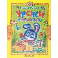 Книга «Учись, малыш. Школа. Комплект 4 (3 книги)».