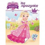 «Наряди принцессу. На прогулке (+ наклейки)».