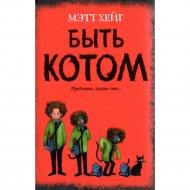 Книга «Быть Котом» Хейг Мэтт.