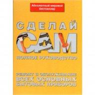 Книга «Ремонт и обслуживание всех основных бытовых приборов» Джексон А.