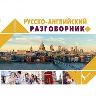 Книга «Русско-английский разговорник».