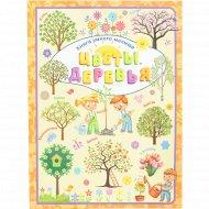 Книга «Цветы. Деревья» Доманская Л.В.