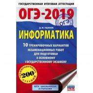 Книга «ОГЭ-2019. Информатика. 10 тренировочных вариантов».