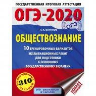 Книга «ОГЭ-2020. Обществознание. 10 тренировочных вариантов».