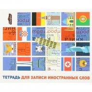 Тетрадь-словарь для записи иностранных слов 48 листов