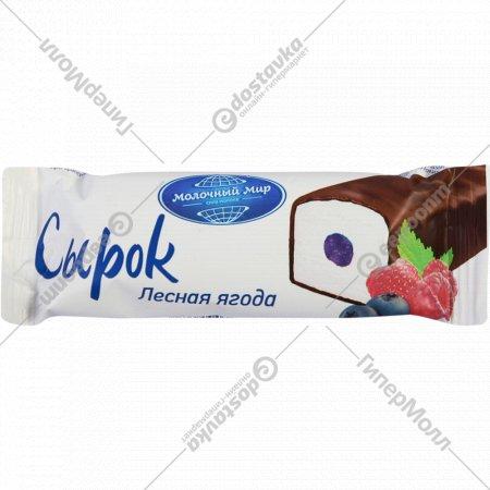 Сырок глазированный «Молочный мир» лесная ягода, 23%, 40 г
