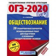 Книга «ОГЭ-2020. Обществознание. 20 тренировочных вариантов».