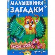 Комплект 1 «Малышкины загадки» 4 книги.