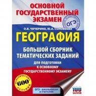 Книга «ОГЭ. География. Большой сборник тематических заданий».