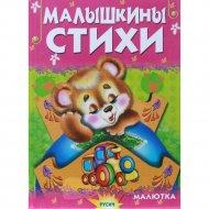 Комплект 2 «Чтение для малышей» 4 книги.