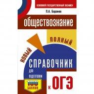 Книга «ОГЭ. Обществознание. Новый полный справочник для подготовки».