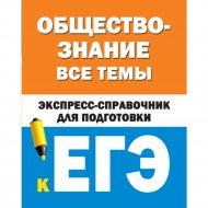 Книга «Обществознание. Все темы. Экспресс-справочник».