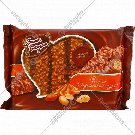 Вафли «Знак вкуса» с арахисом в карамельной глазури, 213 г.