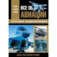 Книга «Все об авиации. Большая энциклопедия».