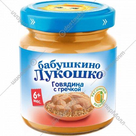 Пюре «Бабушкино Лукошко» говядина с гречкой, 100 г
