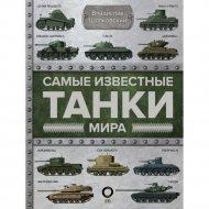 Книга «Самые известные танки мира».
