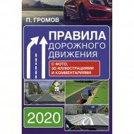 Книга «Правила дорожного движения с фото, 3D иллюстрациями».