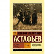 Книга «Прокляты и убиты» Астафьев В.П.