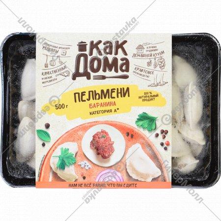 Пельмени замороженные «Как Дома» с бараниной, 500 г.