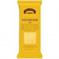 Сыр «Брест-Литовск» Российский, 50 %, брусок-нарезка, 240 г.